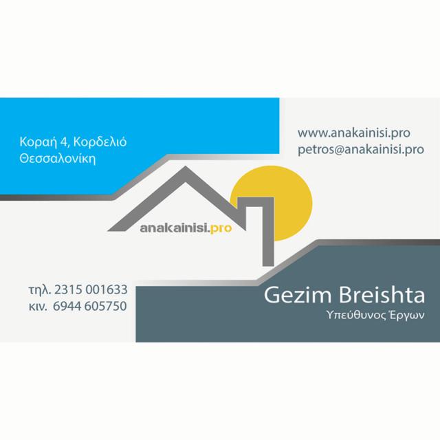Anakainisi.pro Business Card