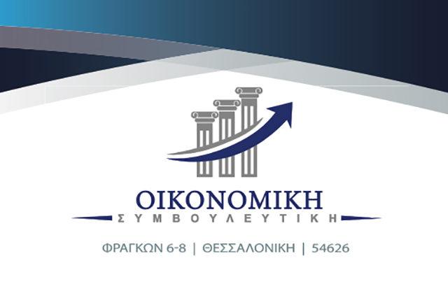 Οικονομικη Συμβουλευτικη Business Card