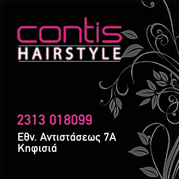 HairStyle Contis Business Card
