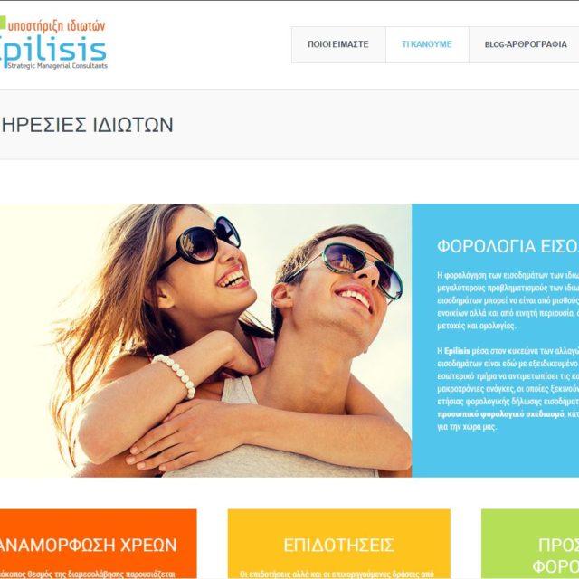 Epilisis Ιδιωτες