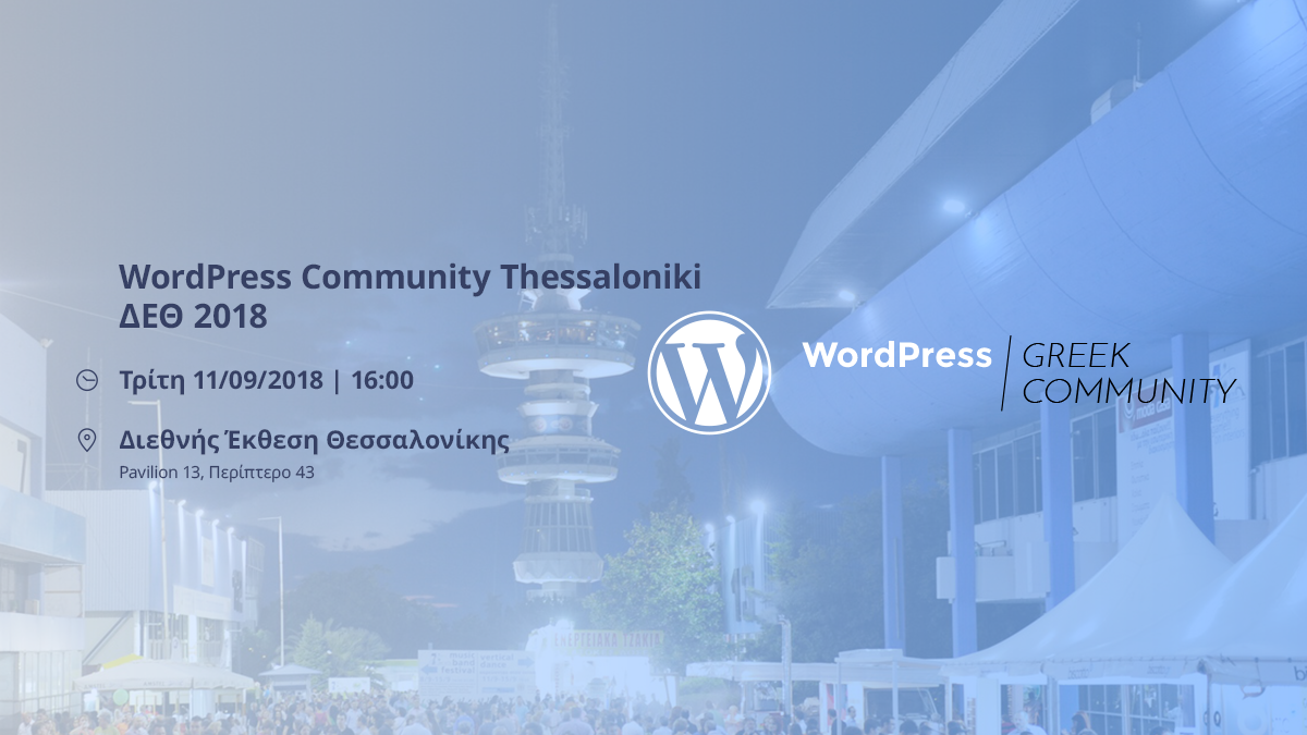 WordPress Community Thessaloniki ΔΕΘ 2018