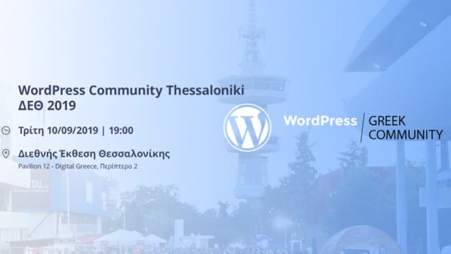 WordPress Community Thessaloniki ΔΕΘ 2019