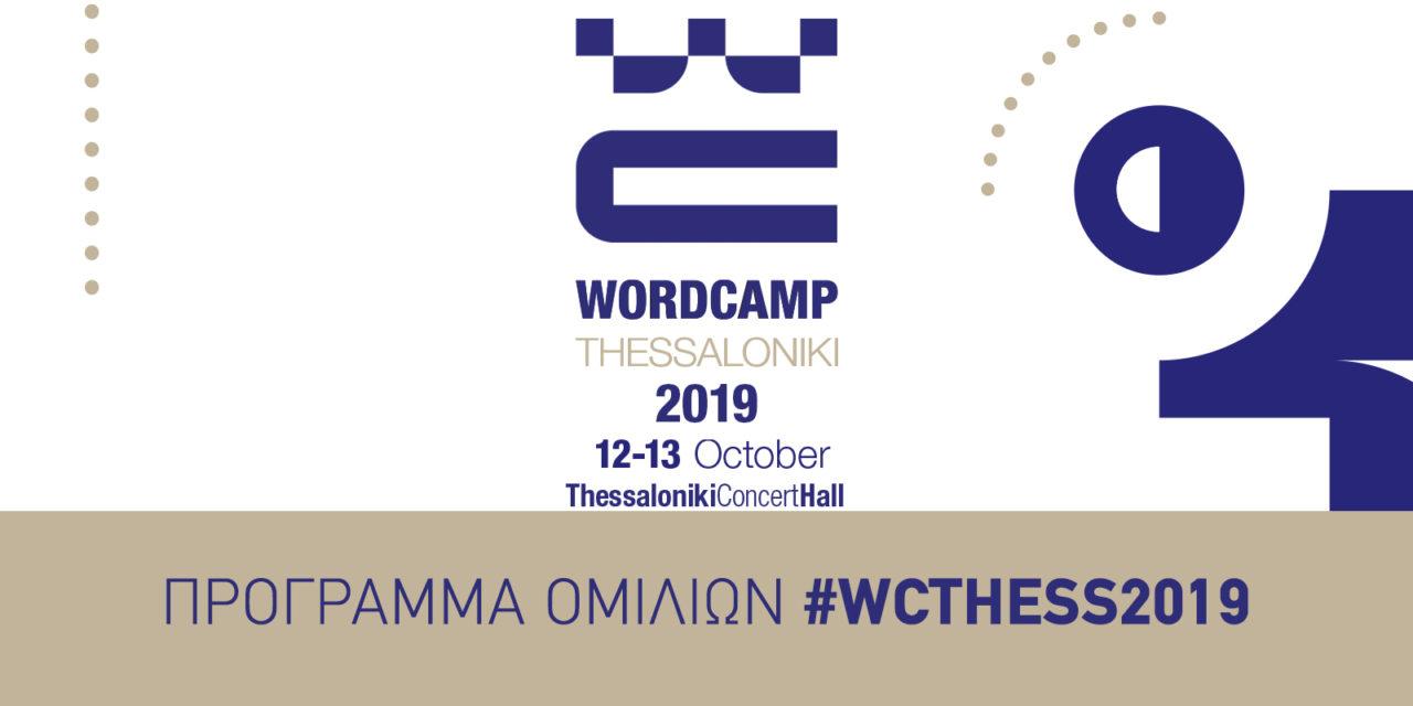 Το Προγραμμα Ομιλιων του #WCTHESS2019