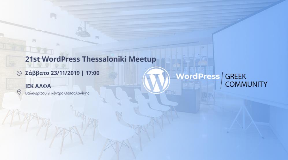 21st WordPress Thessaloniki :Meetup