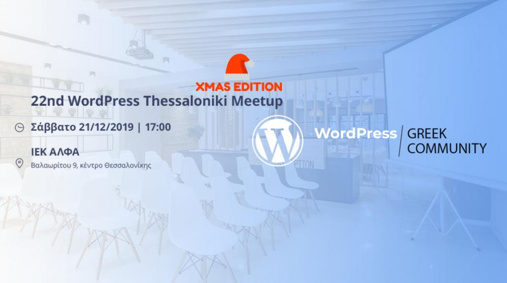 22ND WordPress Thessaloniki Meetup